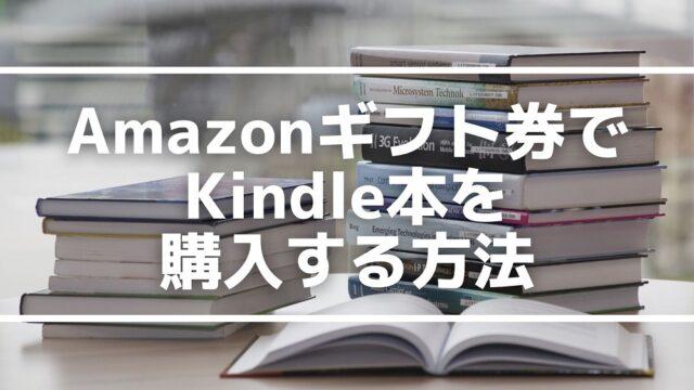 Amazonギフト券でKindle本を購入する方法