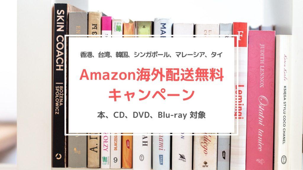 タイも対象!Amazonで海外配送料無料キャンペーン中[本、CD、DVD、Blu-ray のみ]