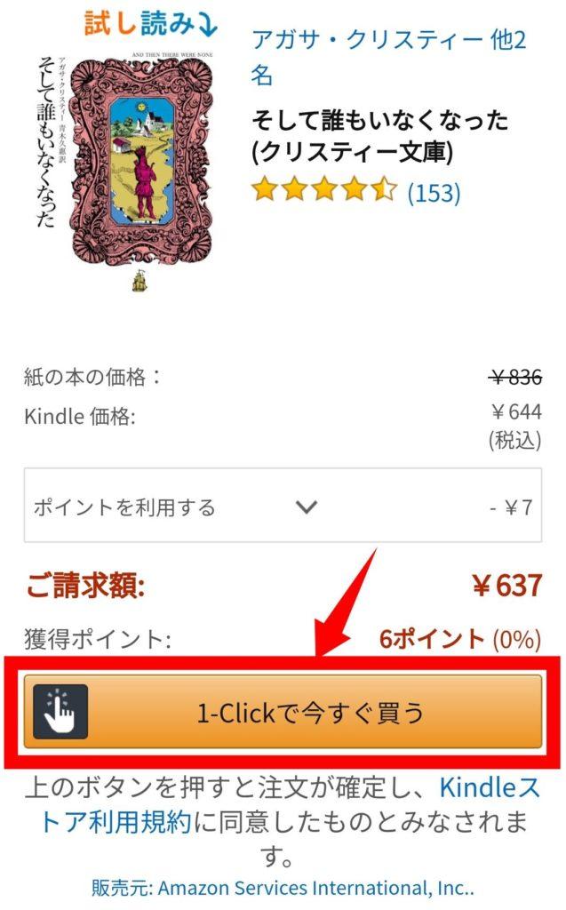 KindleをAmazonギフト券で買う方法(スマホの場合)