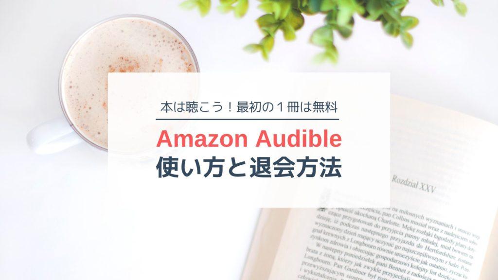 本は聴こう!Amazon Audible(オーディブル)の使い方と退会方法