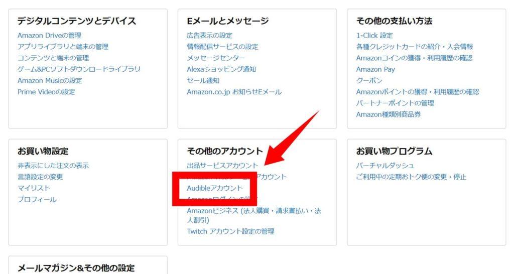 Amazon Audible(オーディブル)の退会方法②
