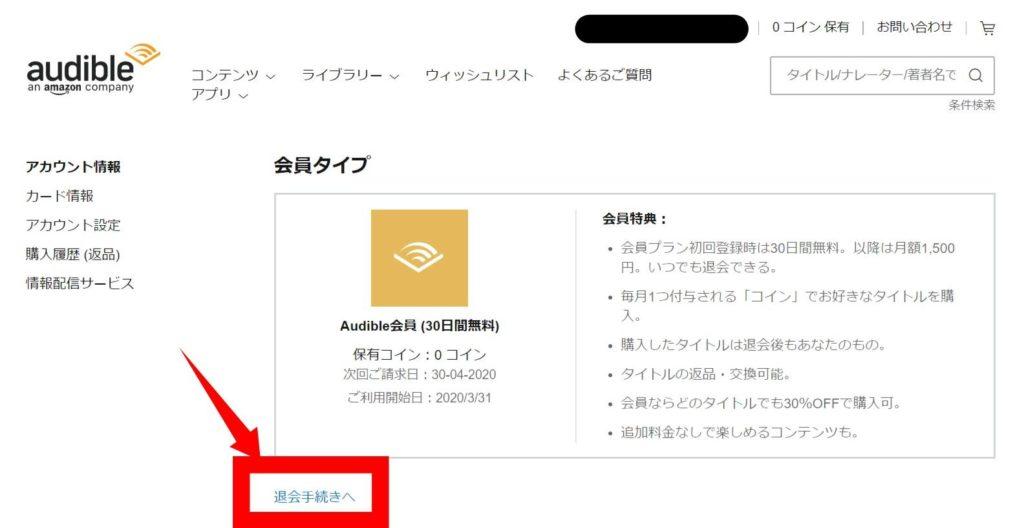 Amazon Audible(オーディブル)の退会方法③