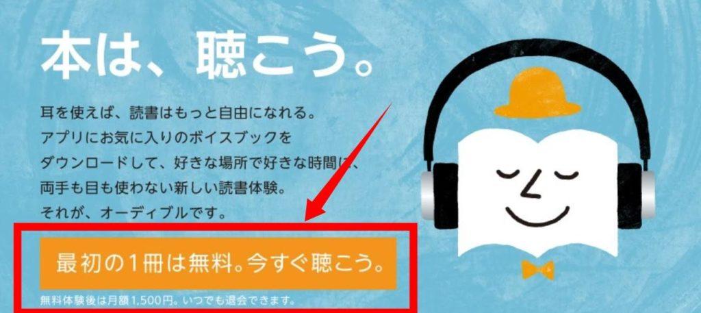 Audible(オーディブル)無料体験登録方法①