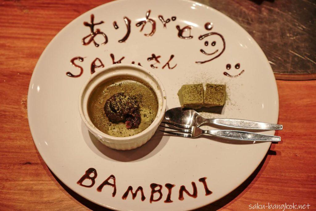抹茶カタラーナ ランチ時 49バーツ(約170円)