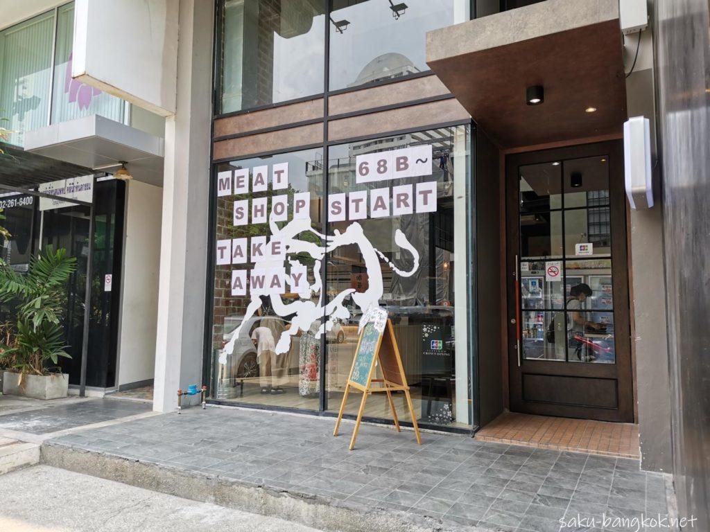 バンコクの焼肉やさん【肉匠】スクンビット49店