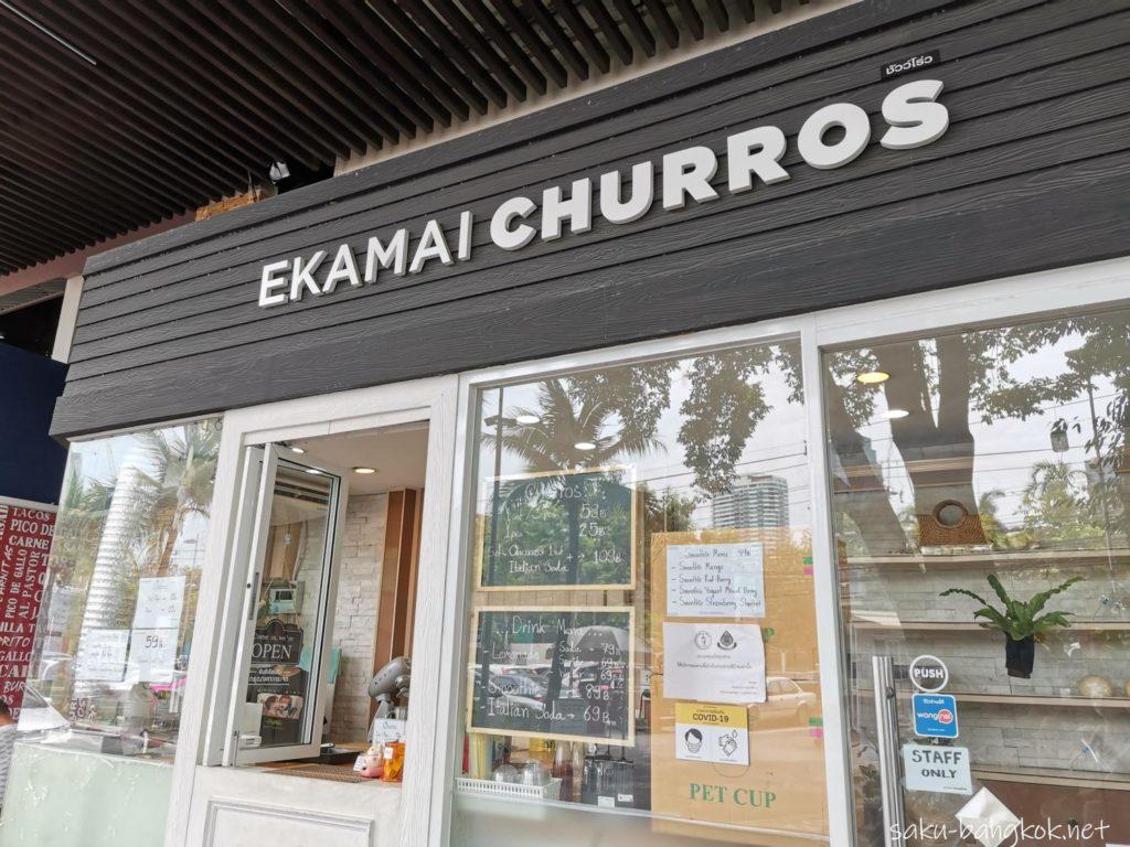 【エカマイチュロス】バンコクで絶品の揚げたてチュロスを
