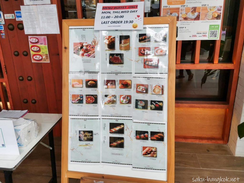 【てっぺん】バンビニヴィラ店のブッフェ