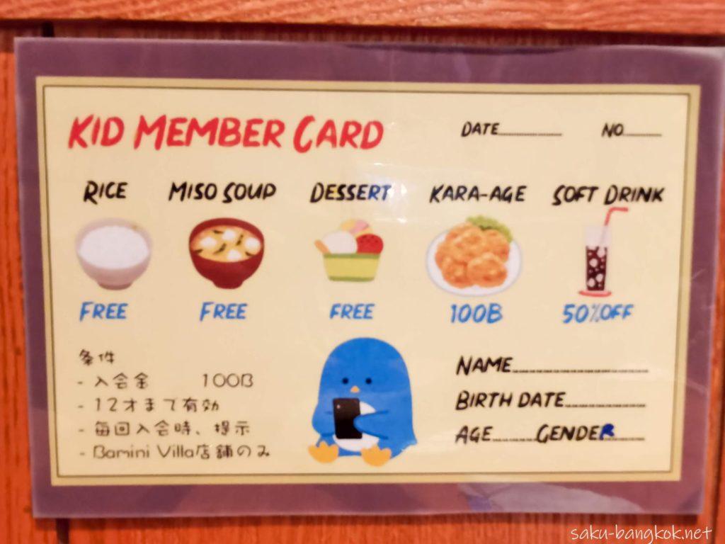 【てっぺん】バンビニヴィラ店のキッズメンバーカード