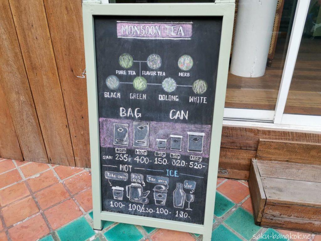 【Monsoon Tea】茶葉の価格