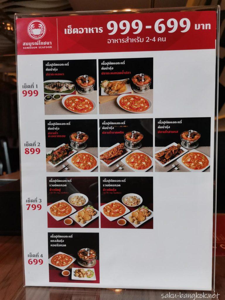 人気タイ料理!【ソーンブーン】のプーパッポンカリーのセットメニューが登場