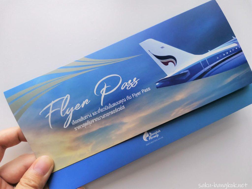 バンコクエアウェイズの国内線回数券(Flyer Pass)を買ってみた