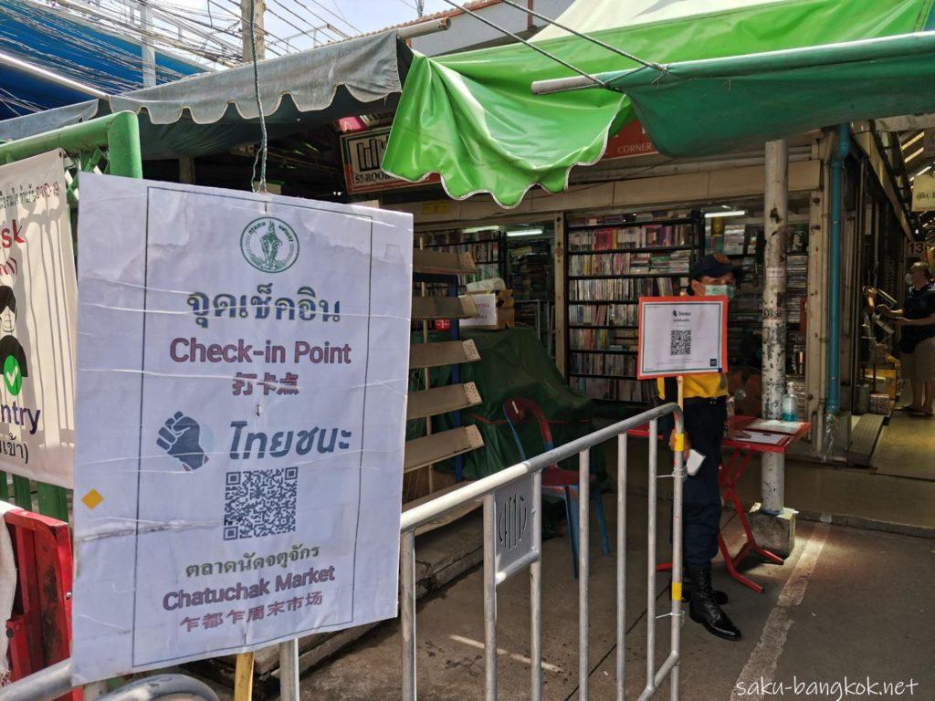 バンコク・チャトゥチャックウィークエンドマーケット2020