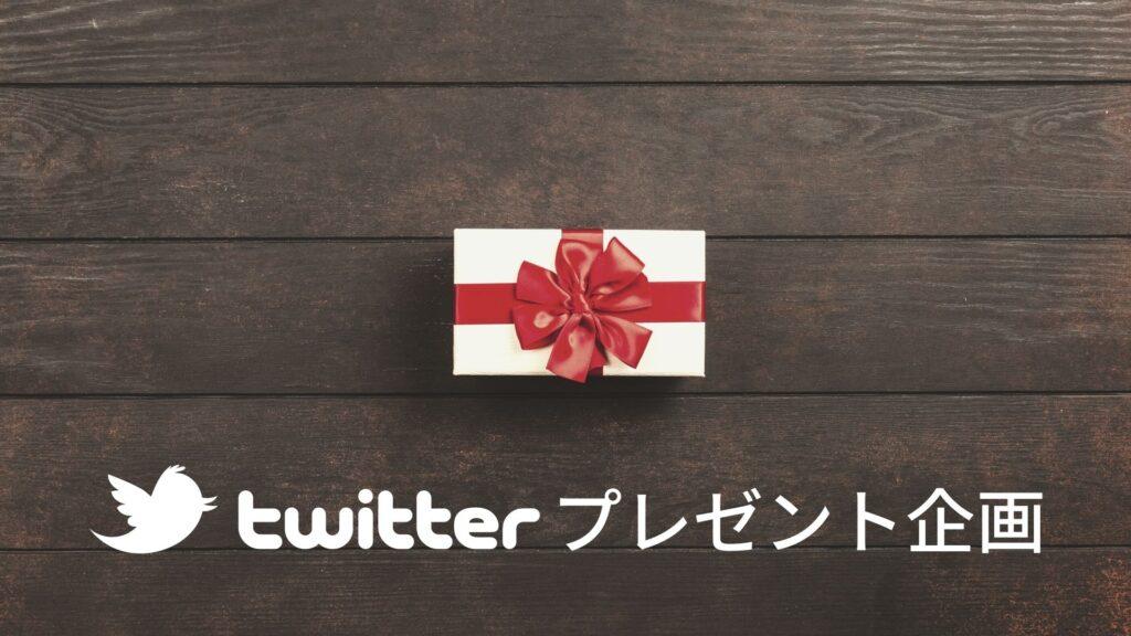 Twitterでプレゼント企画をやってみた!抽選ツール【Pickaw】を利用しました