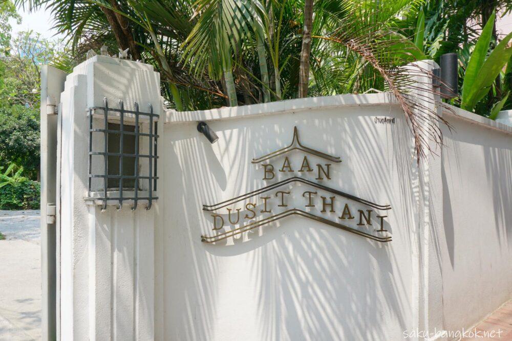 バンコクの宮廷タイ料理レストラン【ベンジャロン】@バーンデュシタニ内[PR]