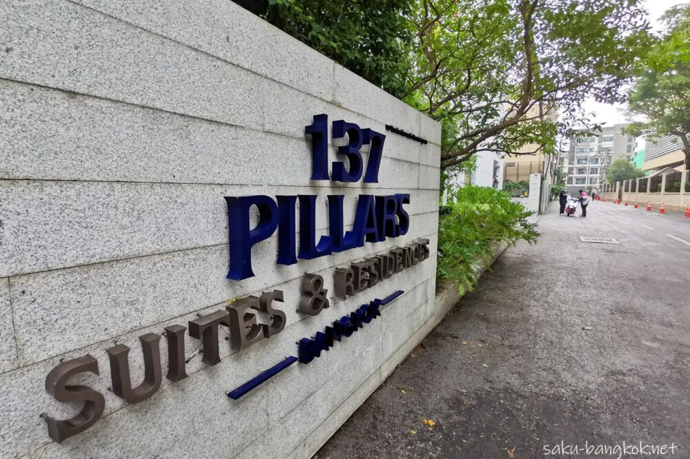 137 ピラーズ スイーツ&レジデンス バンコクのアフタヌーンティー[PR]