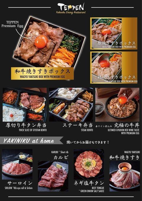 トンロー【Entertainment Yakiniku Dining TEPPEN(てっぺん)】デリバリーメニュー