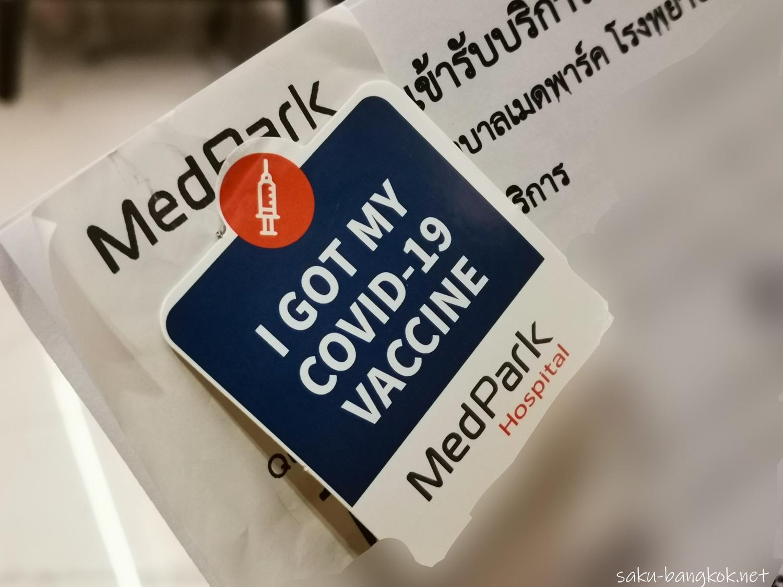 【体験談】バンコクでワクチン(アストラゼネカ)を接種してきた
