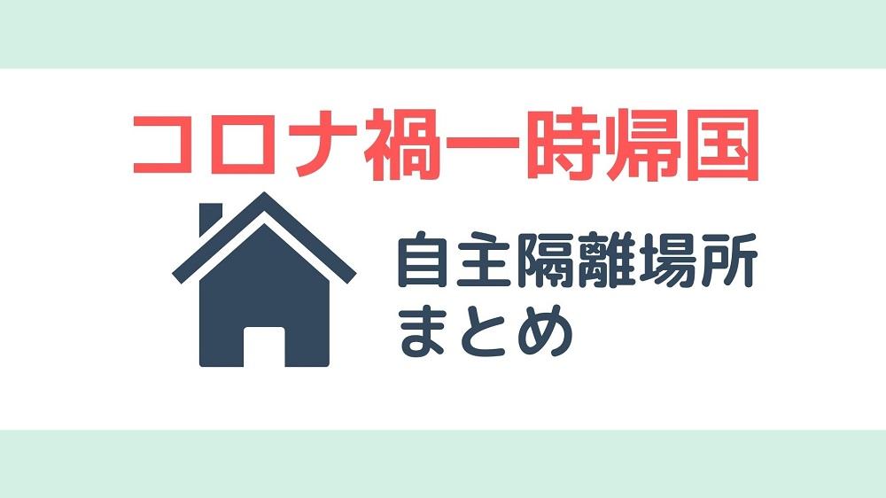 コロナ禍での日本一時帰国の自主隔離場所について調べてみた