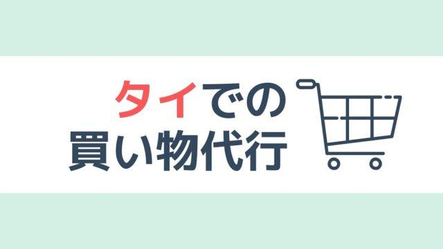 タイの商品を日本へ発送する買い物代行サービス