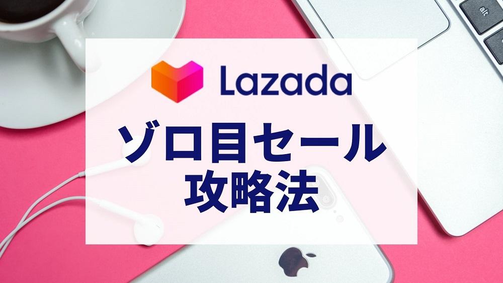 LAZADA ゾロ目セール攻略法