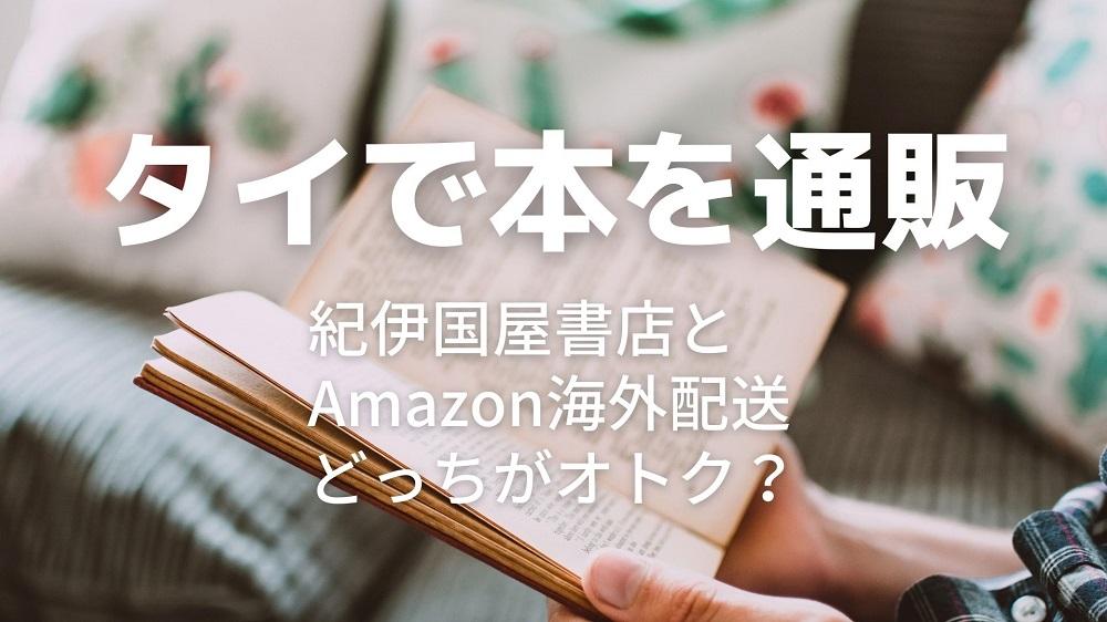 タイで日本の本を通販するなら紀伊国屋書店とAmazon海外配送どっちがオトク?