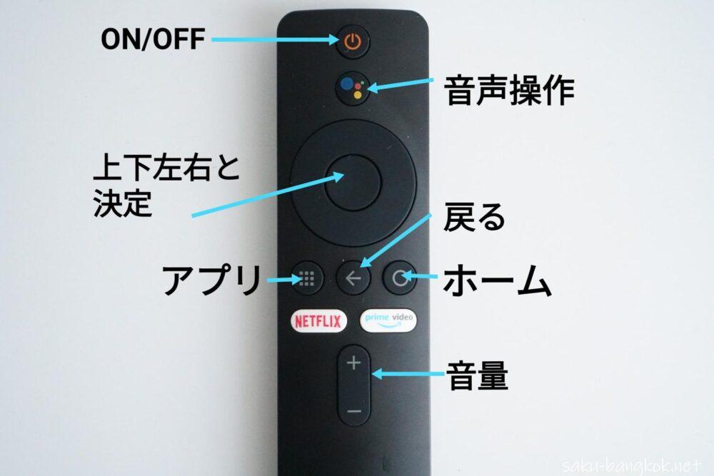 Xiaomi Mi TV Stickのリモコン