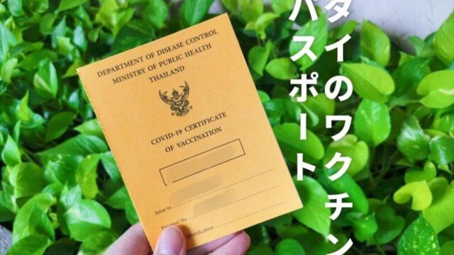 タイのワクチンパスポート